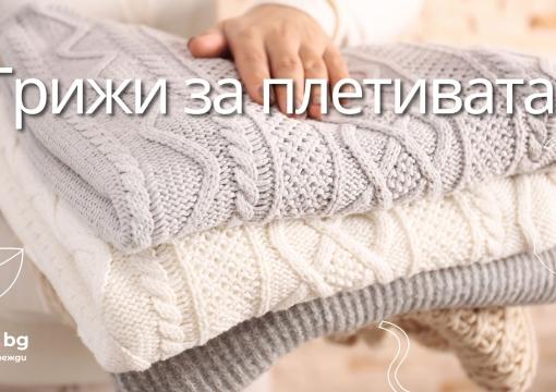 Как да се погрижим за плетивата ни