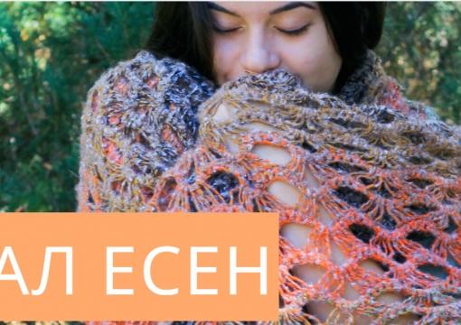 Crochet shawl Autumn