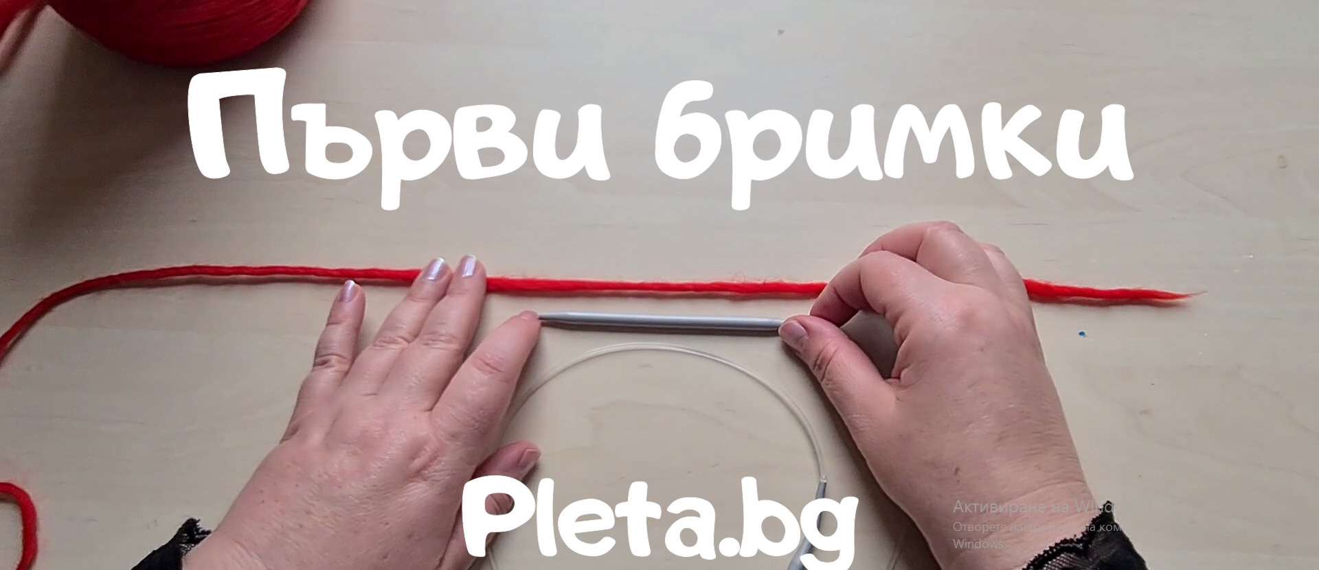 Как се плете на две игли?